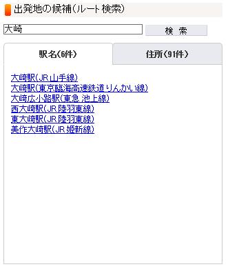 駅名リスト